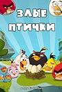Сериал «Angry Birds. Сердитые птички» (2013 – 2016)