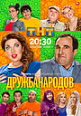 Сериал «Дружба народов» (2013 – ...)