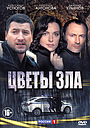 Сериал «Цветы зла» (2013)