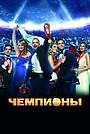 Фильм «Чемпионы» (2014)