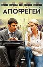 Сериал «Апофегей» (2013)
