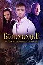 Сериал «Беловодье: Тайна затерянной страны» (2019)