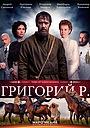 Сериал «Григорий Р.» (2014)