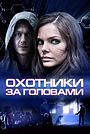 Сериал «Охотники за головами» (2014)