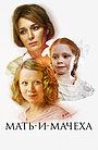 Сериал «Мать-и-мачеха» (2013)
