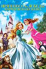 Мультфильм «Принцесса Лебедь 5: Королевская сказка» (2013)