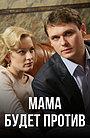 Серіал «Мама будет против» (2013)