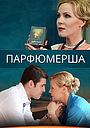 Сериал «Парфюмерша» (2013)