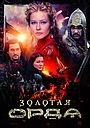 Сериал «Золотая орда» (2018)