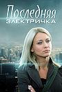 Сериал «Последняя электричка» (2015)