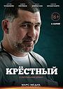 Сериал «Крёстный» (2014 – ...)