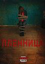 Фильм «Пленница» (2013)