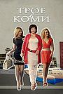 Сериал «Трое в Коми» (2013 – ...)