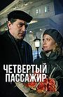 Фильм «Четвертый пассажир» (2013)