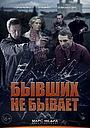 Сериал «Бывших не бывает» (2013)