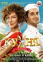Фильм «Кухня в Париже» (2014)