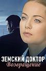 Сериал «Земский доктор. Возвращение» (2013)