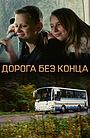 Фильм «Дорога без конца» (2014)