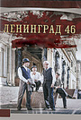Сериал «Ленинград 46» (2014 – 2015)