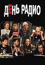 Фильм «День радио» (2003)
