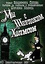 Мультфільм «Ми з Шерлоком Холмсом» (1985)
