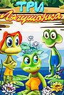 Мультфильм «Три лягушонка (Выпуск 3)» (1990)