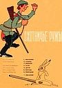 Мультфильм «Охотничье ружье» (1948)