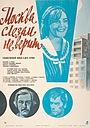 Фильм «Москва слезам не верит» (1979)