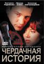 Фильм «Чердачная история» (2004)