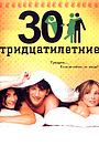 Сериал «Тридцатилетние» (2007)