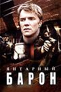 Серіал «Янтарный барон» (2007)