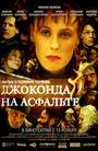 Фильм «Джоконда на асфальте» (2007)