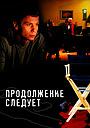 Сериал «Продолжение следует» (2008)