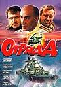 Фильм «Отряд «Д»» (1993)