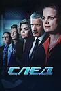 Сериал «След» (2007 – ...)