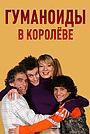 Сериал «Гуманоиды в Королёве» (2008)