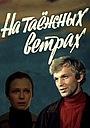 Фільм «На таежных ветрах» (1979)