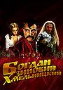 Фильм «Богдан-Зиновий Хмельницкий» (2006)