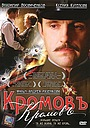 Фильм «Кромовъ» (2009)
