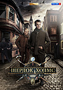 Сериал «Шерлок Холмс» (2013)
