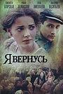 Серіал «Я вернусь» (2009)
