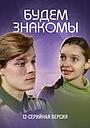 Сериал «Будем знакомы!» (1999)