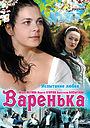 Фильм «Варенька» (2006)