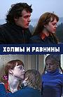 Фильм «Холмы и равнины» (2008)