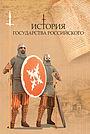 Сериал «История Государства Российского» (2007 – 2008)