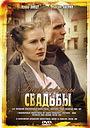 Фильм «Варварины свадьбы» (2007)