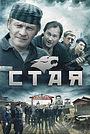Сериал «Стая» (2009)