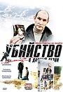 Фильм «Убийство в дачный сезон» (2008)