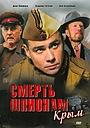 Сериал «Смерть шпионам: Крым» (2008)
