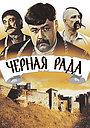 Фильм «Черная рада» (2002)